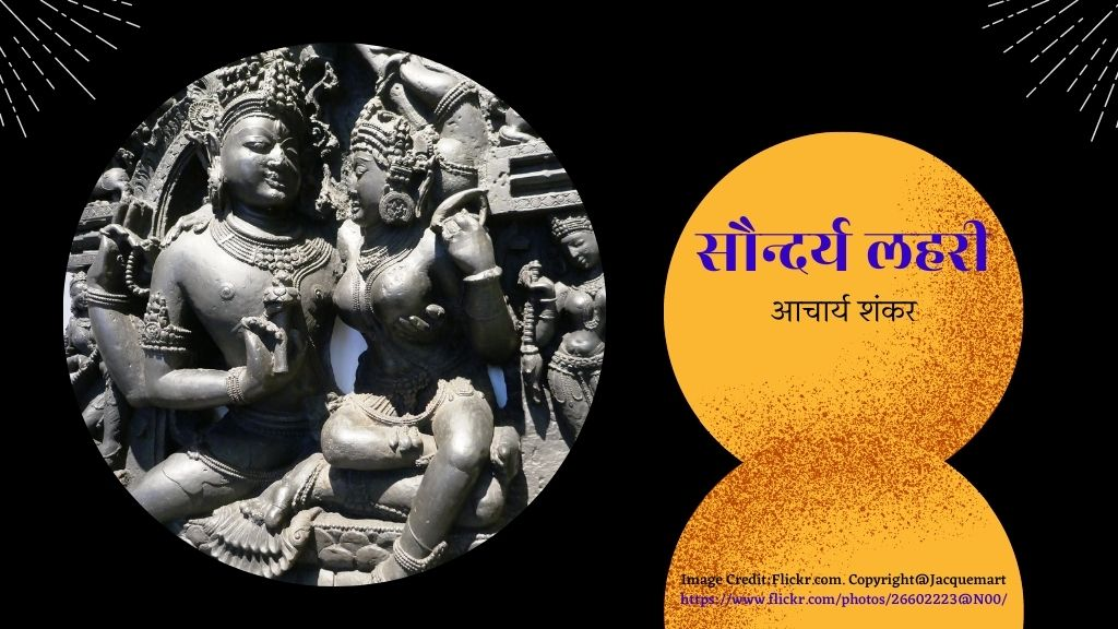 Starting Chants of Saundarya Lahari