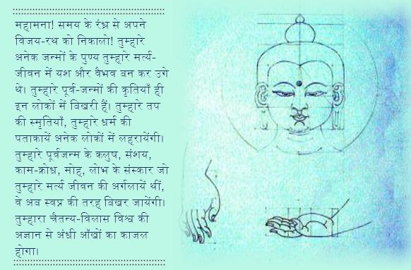 Karunavatar_Buddha