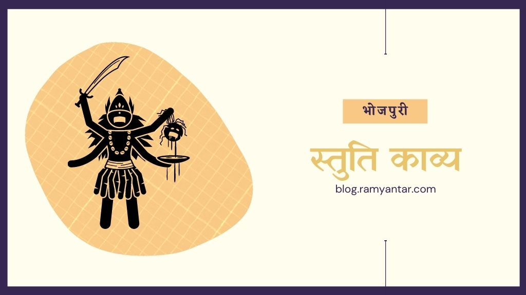 Bhojpuri Stuti Kavya