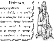 Hindi Translation with original Sanskrit text of Nirvana Shatakam of Shankaracharya