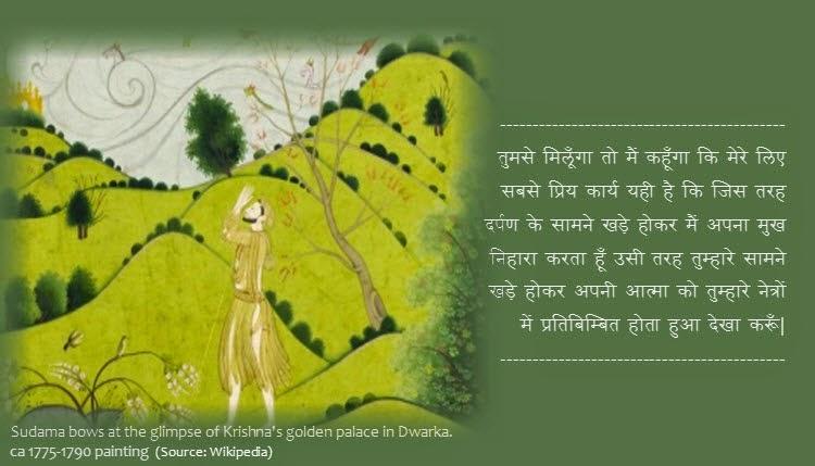 Sudama at Krishna Door