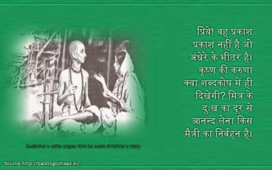 Sudama's wife urges him to seek ShriKrishna-help