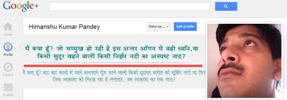 foogle+ Profile Photo of Himanshu Kumar Pandey