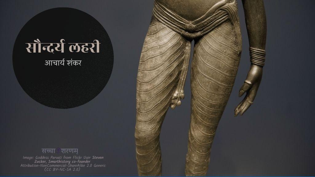 सौन्दर्य लहरी का हिन्दी काव्यानुवाद