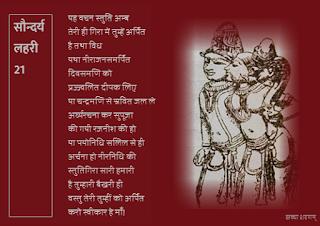 Saundarya_Lahari